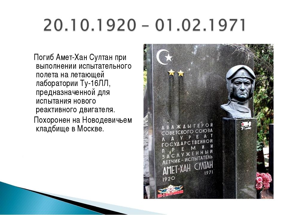 Погиб Амет-Хан Султан при выполнении испытательного полета на летающей лабор...