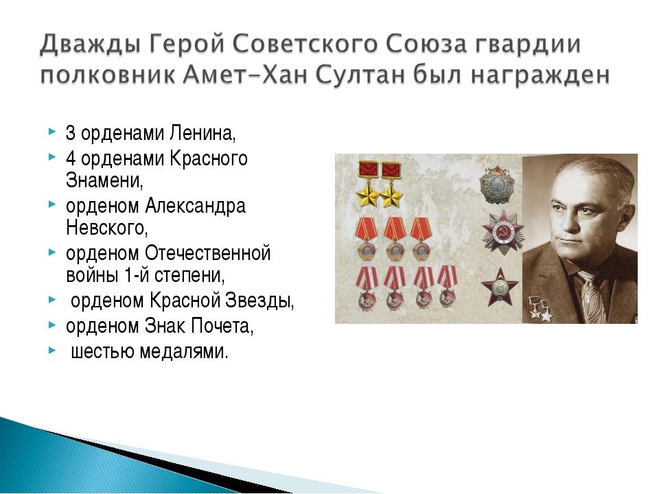 3 орденами Ленина, 4 орденами Красного Знамени, орденом Александра Невского,...