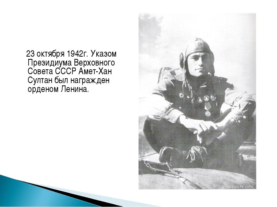 23 октября 1942г. Указом Президиума Верховного Совета СССР Амет-Хан Султан б...