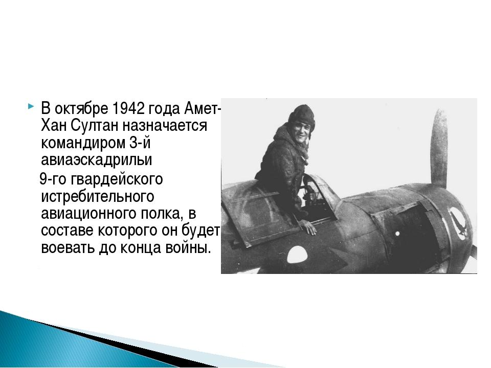 В октябре 1942 года Амет-Хан Султан назначается командиром 3-й авиаэскадрильи...