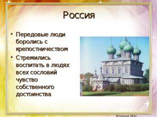 Россия Передовые люди боролись с крепостничеством Стремились воспитать в людя