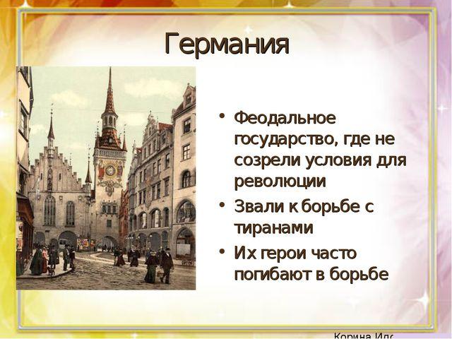 Германия Феодальное государство, где не созрели условия для революции Звали к...
