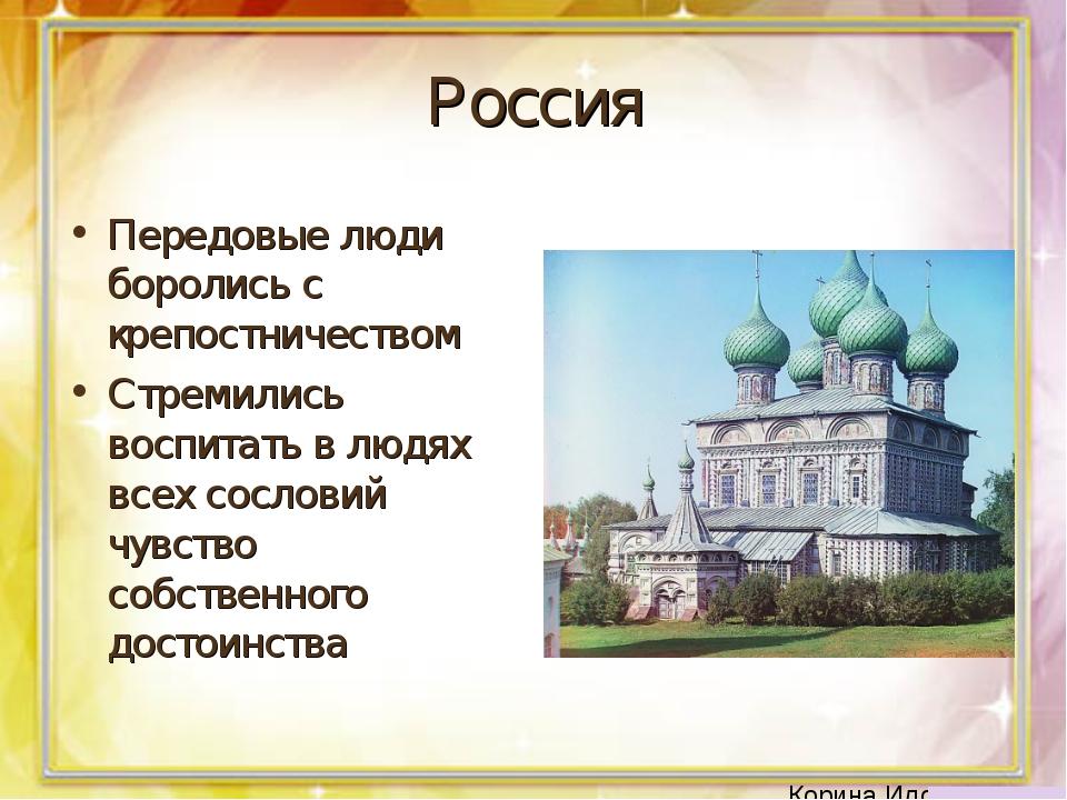 Россия Передовые люди боролись с крепостничеством Стремились воспитать в людя...