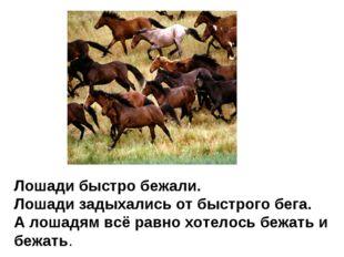 Лошади быстро бежали. Лошади задыхались от быстрого бега. А лошадям всё равно