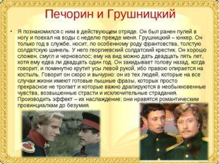 Печорин и Грушницкий Я познакомился с ним в действующем отряде. Он был ранен
