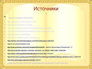 Источники Фильм со страницы Рябизовой В.С http://www.sch1262.ru/lermontov/11