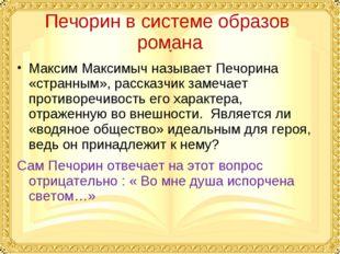 Печорин в системе образов романа Максим Максимыч называет Печорина «странным»