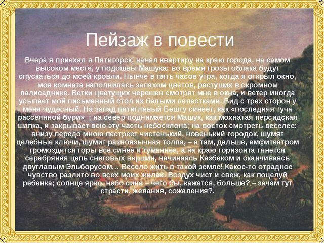 Пейзаж в повести Вчера я приехал в Пятигорск, нанял квартиру на краю города,...