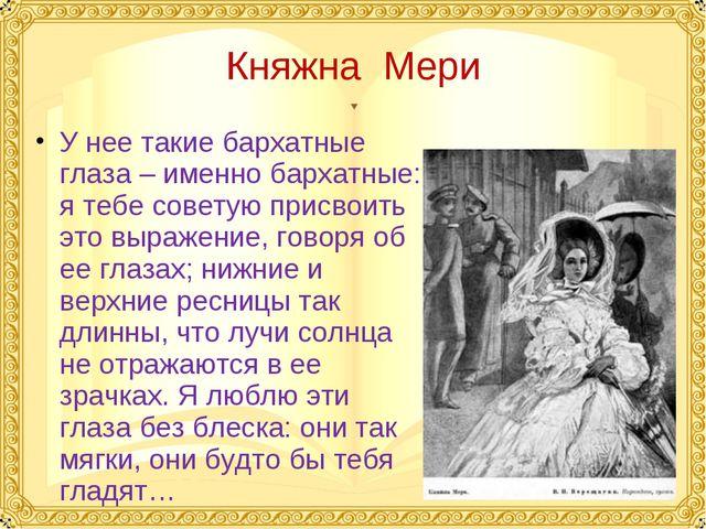 Княжна Мери У нее такие бархатные глаза – именно бархатные: я тебе советую пр...