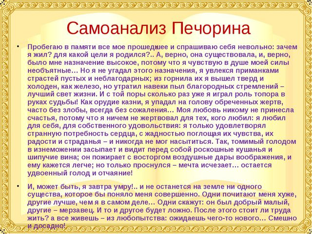 Самоанализ Печорина Пробегаю в памяти все мое прошедшее и спрашиваю себя нев...