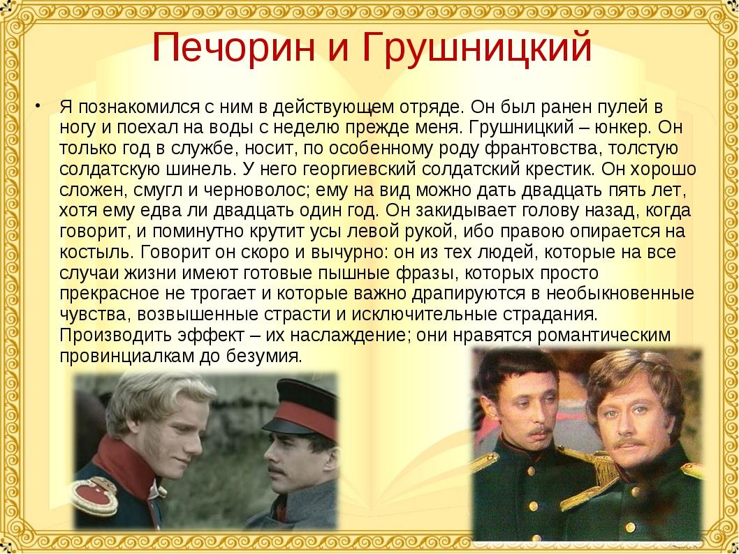 Печорин и Грушницкий Я познакомился с ним в действующем отряде. Он был ранен...