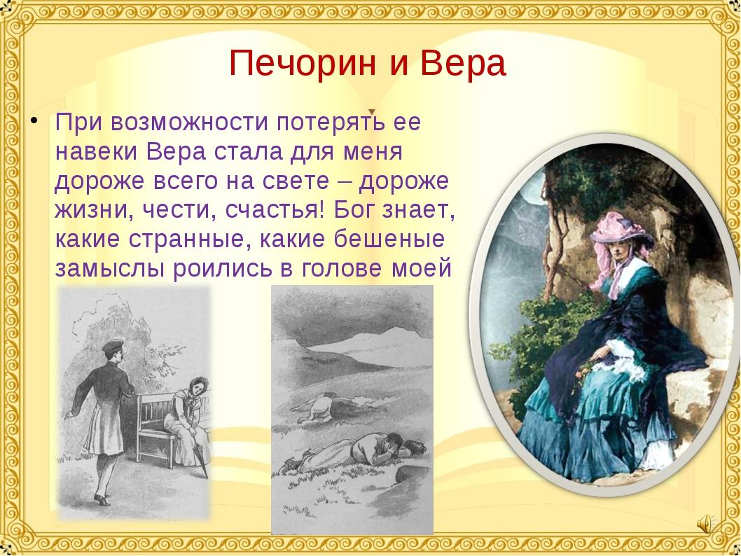 Печорин и Вера При возможности потерять ее навеки Вера стала для меня дороже...