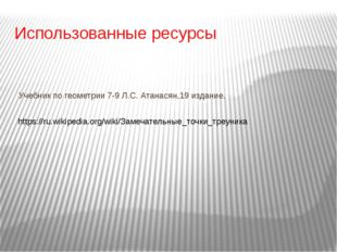 Использованные ресурсы Учебник по геометрии 7-9 Л.С. Атанасян,19 издание. htt