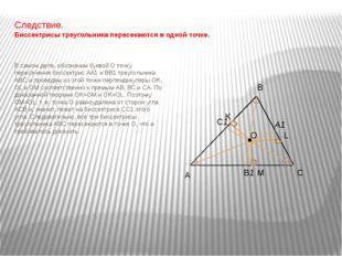Следствие. Биссектрисы треугольника пересекаются в одной точке. В самом деле,