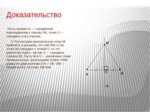 Доказательство Пусть прямая m — серединный перпендикуляр к отрезку АВ, точка