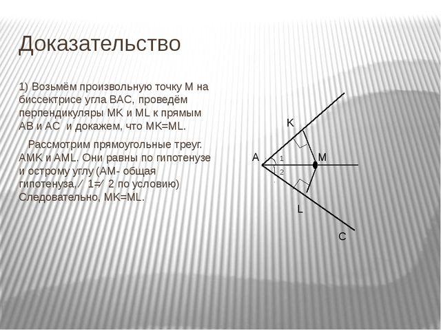 Доказательство 1) Возьмём произвольную точку М на биссектрисе угла BAC, прове...