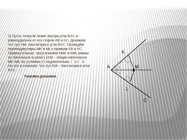 2) Пусть точка M лежит внутри угла BAC и равноудалена от его сторон AB и AC....