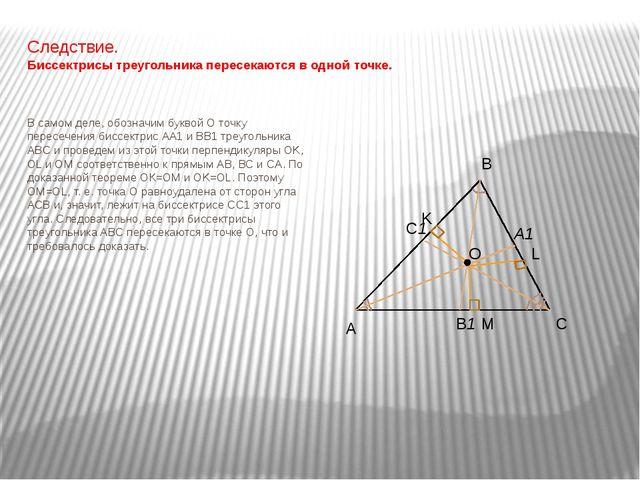 Следствие. Биссектрисы треугольника пересекаются в одной точке. В самом деле,...