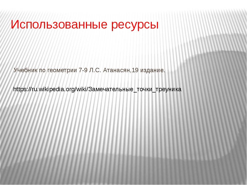 Использованные ресурсы Учебник по геометрии 7-9 Л.С. Атанасян,19 издание. htt...