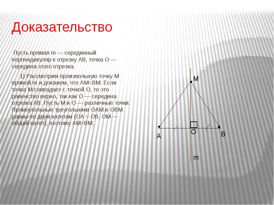 Доказательство Пусть прямая m — серединный перпендикуляр к отрезку АВ, точка...