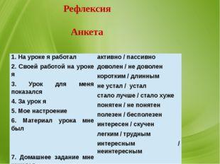 Рефлексия Анкета 1. На уроке я работал 2. Своей работой на уроке я 3. Урок д