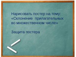 Нарисовать постер на тему: «Склонение прилагательных во множественном числе»