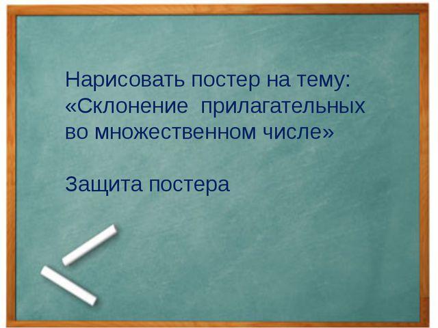 Нарисовать постер на тему: «Склонение прилагательных во множественном числе»...