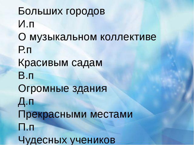 Игра « Найди соответствие» Больших городов  И.п О музыкальном коллективе Р.п...