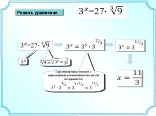 При умножении степеней с одинаковыми основаниями показатели складываются