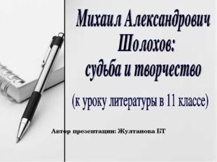 Автор презентации: Жултанова БТ