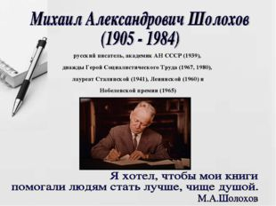 русский писатель, академик АН СССР (1939), дважды Герой Социалистического Тру