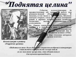 События коллективизации (и предшествующие ей) задержали работу над романом-э