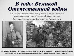 В Великую Отечественную войну писатель служил военным корреспондентом газет «