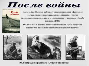 После войны Шолохов-публицист отдал щедрую дань официозной государственной ид