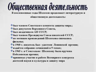 В послевоенные годы Шолохов продолжает литературную и общественную деятельнос
