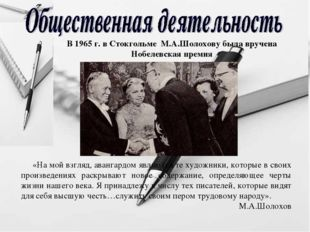 В 1965 г. в Стокгольме М.А.Шолохову была вручена Нобелевская премия «На мой в