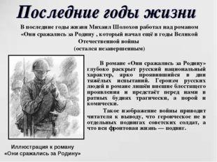 В последние годы жизни Михаил Шолохов работал над романом «Они сражались за Р