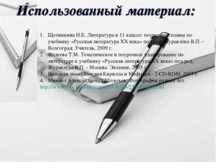 Щетинкина Н.Е. Литература в 11 классе: поурочные планы по учебнику «Русская л