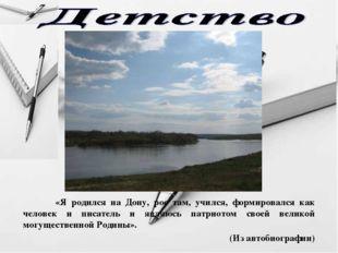 «Я родился на Дону, рос там, учился, формировался как человек и писатель и я