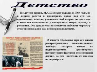 По другой версии, М.А.Шолохов родился в 1903 году, но в период работы в прод