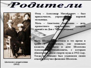 Мать Шолохова состояла в это время в браке с Кузнецовым, уже пожилым казаком,