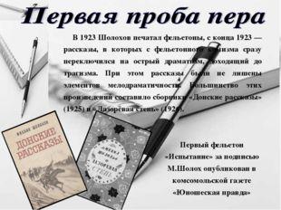 Первый фельетон «Испытание» за подписью М.Шолох опубликован в комсомольской г