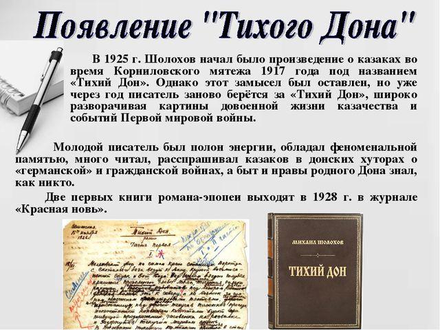 В 1925 г. Шолохов начал было произведение о казаках во время Корниловского м...