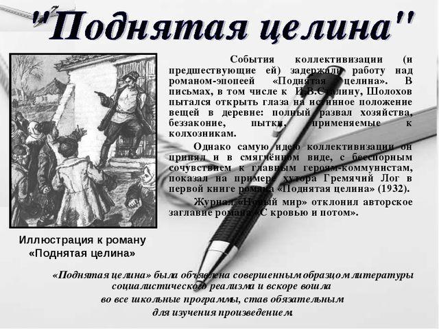 События коллективизации (и предшествующие ей) задержали работу над романом-э...