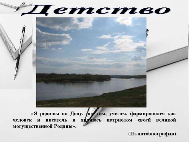 «Я родился на Дону, рос там, учился, формировался как человек и писатель и я...