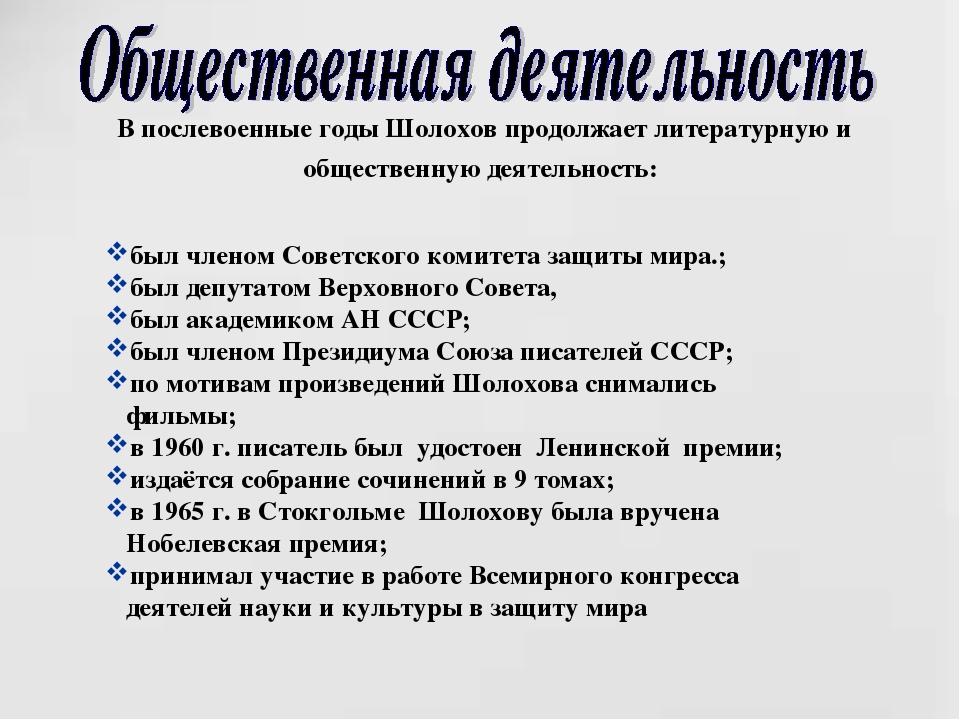 В послевоенные годы Шолохов продолжает литературную и общественную деятельнос...