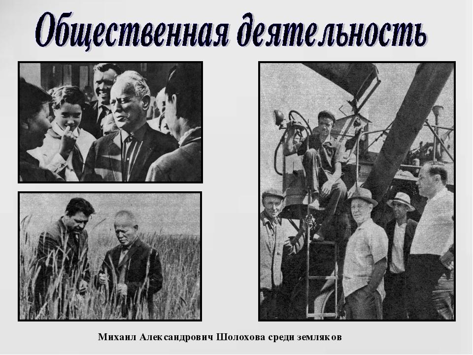 Михаил Александрович Шолохова среди земляков