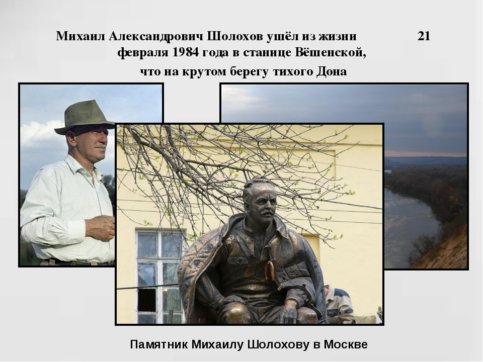 Михаил Александрович Шолохов ушёл из жизни 21 февраля 1984 года в станице Вёш...