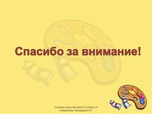 * Учитель искусства МАОУ СОШ№ 24 г.Березники Элиашвили Н.Г Учитель искусства
