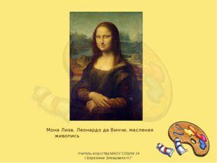 Мона Лиза, Леонардо да Винчи, масленая живопись * Учитель искусства МАОУ СОШ№